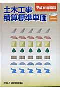 土木工事積算標準単価(平成18年度版)