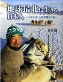 地球最北に生きる日本人
