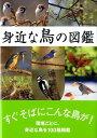 身近な鳥の図鑑 [ 平野伸明 ]