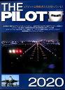ザ・パイロット(2020) (イカロスMOOK)
