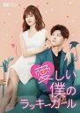 愛しい僕のラッキーガール DVD-BOX2 [ シン・ジャオリン ]