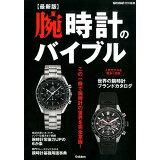 腕時計のバイブル最新版