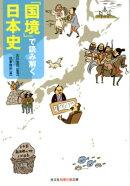 「国境」で読み解く日本史