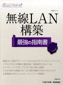 無線LAN構築最強の指南書