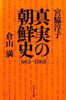真実の朝鮮史(663-1868)