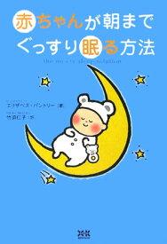 赤ちゃんが朝までぐっすり眠る方法 [ エリザベス・パントリー ]
