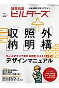 建築知識ビルダーズ(no.02)