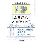 スラスラ読めるPHPふりがなプログラミング