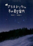 よむプラネタリウム冬の星空案内