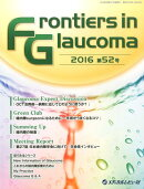 Frontiers in Glaucoma(第52号(2016))