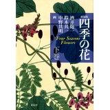 四季の花(下)新装版