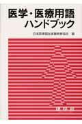 医学・医療用語ハンドブック