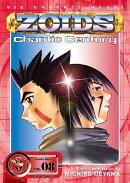 Zoids Chaotic Century, Vol. 8