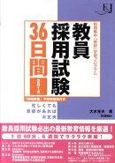 教員採用試験36日間(2012)
