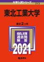 東北工業大学 2021年版;No.213 (大学入試シリーズ) [ 教学社編集部 ]