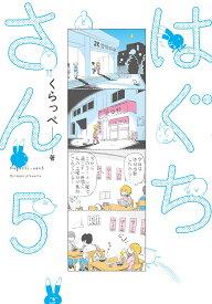 はぐちさん 5 (フィールコミックス) [ くらっぺ ]