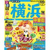 るるぶ横浜超ちいサイズ('21) (るるぶ情報版)