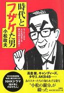 時代とフザケた男〜エノケンからAKB48までを笑わせ続ける喜劇人