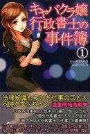 キャバクラ嬢行政書士の事件簿(1)