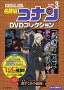 名探偵コナンDVDコレクション(volume 3) バイウイークリーブック 特集:黒ずくめの組織 (C&L MOOK)