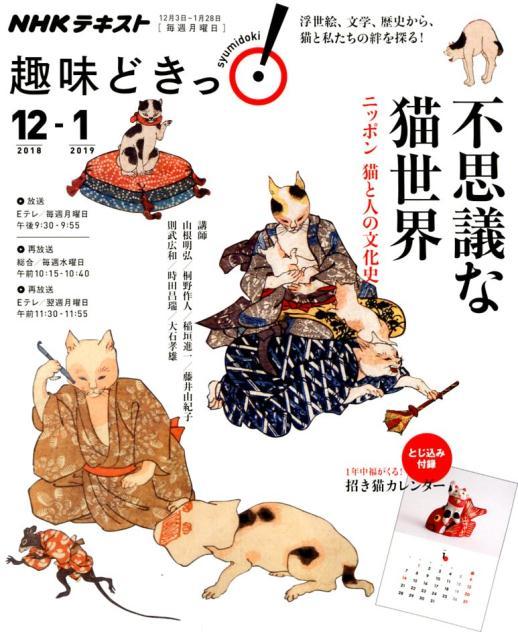 不思議な猫世界 ニッポン猫と人の文化史 (NHKテキスト NHK趣味どきっ!)