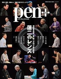 蓮二のレンズ 演芸写真家・橘蓮二が切り取る世界 (MEDIA HOUSE MOOK Pen+)