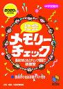 社会メモリーチェック2020年資料増補版 (日能研ブックス チェックシリーズ) [ 日能研教務部 ]