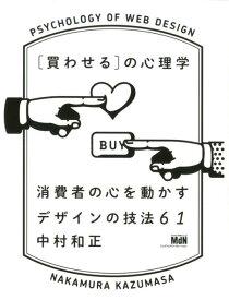 [買わせる]の心理学 消費者の心を動かすデザインの技法61 [ 中村和正 ]