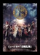 ミュージカル『刀剣乱舞』 〜葵咲本紀〜【Blu-ray】