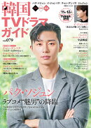 韓国TVドラマガイド(79)