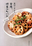 中村こずえの今夜、何食べたい?!(part 2)