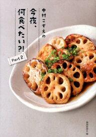 中村こずえの今夜、何食べたい?!(part 2) [ 中村こずえ ]