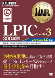 LPICレベル3 300試験 Linux技術者認定試験学習書 (Linux教科書) [ 濱野賢一朗 ]