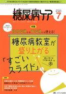 糖尿病ケア(Vol.16 No.7(201)