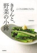 【バーゲン本】きちんと、野菜の小鉢