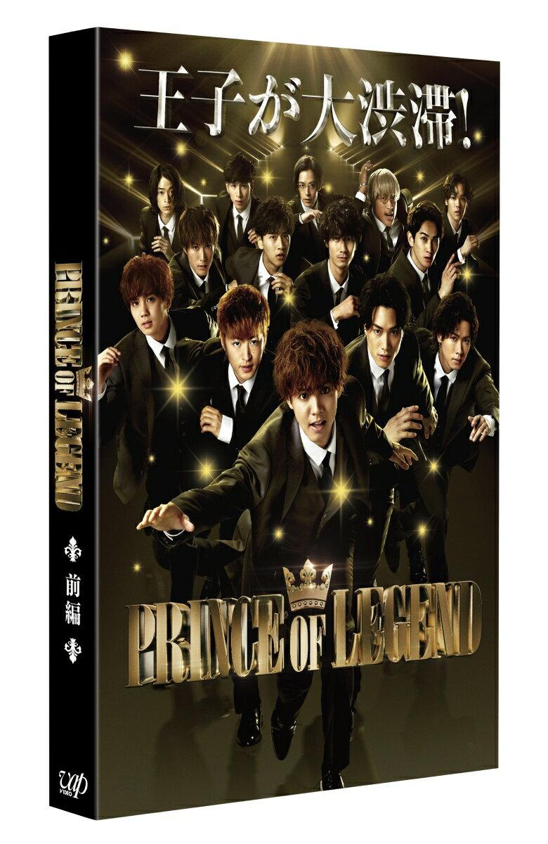 ドラマ「PRINCE OF LEGEND」前編 DVD [ 片寄涼太 ]