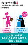 未来の年表(2) (講談社現代新書)