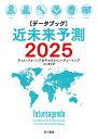 〔データブック〕近未来予測2025 [ ティム・ジョーンズ ]