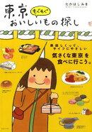 【バーゲン本】東京もぐもぐおいしいもの探し