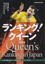 ランキング!クイーン新装版 日本が愛したクイーン 魅了された人々の宝石箱 (SHINKO MUSIC MOOK)