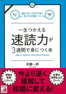 【バーゲン本】一生つかえる速読力が3週間で身につく本