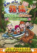 東野・岡村の旅猿7 プライベートでごめんなさい… マレーシアでオランウータンを撮ろう!の旅 ドキドキ編 プレミアム…
