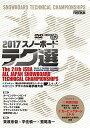 テク選 2017 日本スノーボード協会 教育本部推奨 第24回 全日本スノーボード テクニカル選手権大会
