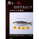 魚を一尾、さばけたら!?濱田美里のお魚教室