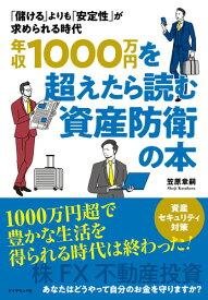 年収1000万円を超えたら読む資産防衛の本 「儲ける」よりも「安定性」が求められる時代 [ 笠原 章嗣 ]