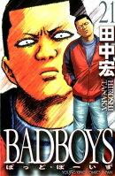 BAD BOYS 21巻