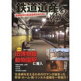 鉄道遺産をゆく (イカロスMOOK)