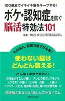 【バーゲン本】ボケ・認知症を防ぐ脳活特効法101