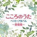 こころのうた ベスト・アルバム〜愛燦燦〜