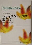 シティズンシップの政治学